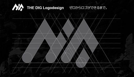 ロゴデザイン完成!コンセプトと作り方のテクニックをすべて公開!