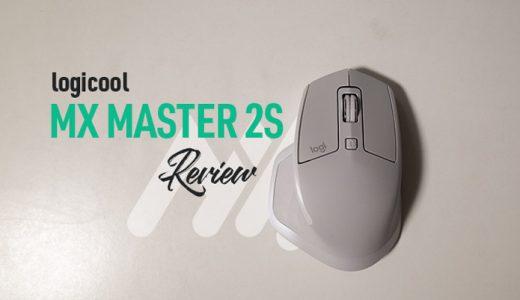 【レビュー】圧倒的高性能マウス!ロジクールMX MASTER 2Sをおすすめしたいので5500文字書きました。